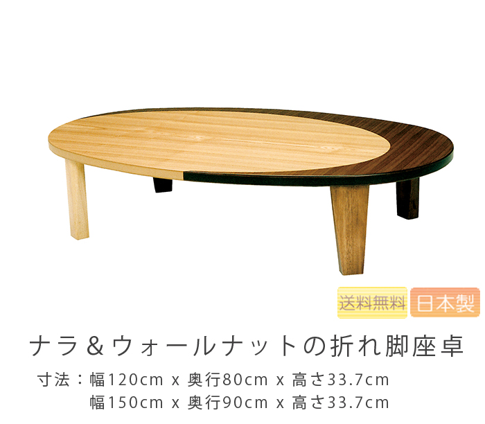 折りたたみ座卓/ナラ・ウォールナットのデザインテーブル 日本製のリビングテーブル 木製/楕円形の折れ脚座卓/センターテーブル/座卓・机「クラン」120cm/150cm[送料無料]