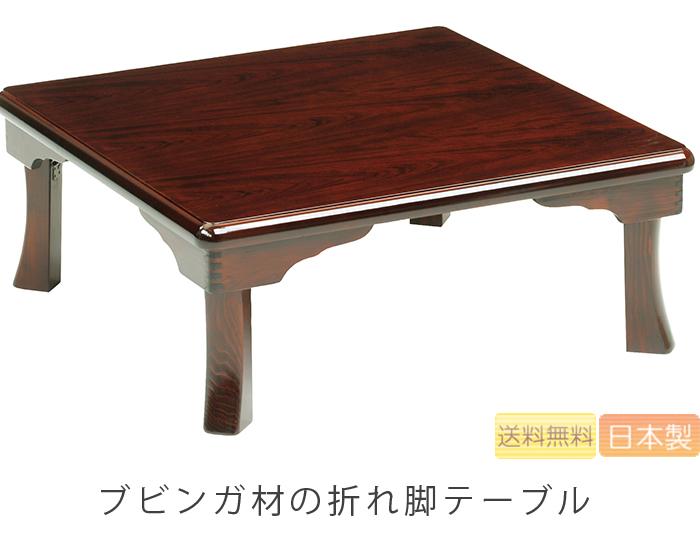 折りたたみ 座卓/折れ脚テーブル 日本製のリビングテーブル 木製/センターテーブル/正方形テーブル/折れ脚座卓・机「姫」 75cm/80cm[送料無料]