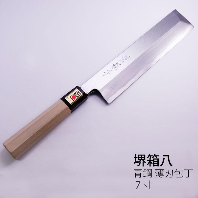 堺箱八 薄刃包丁 青銅 7寸 刃渡り19.7cm