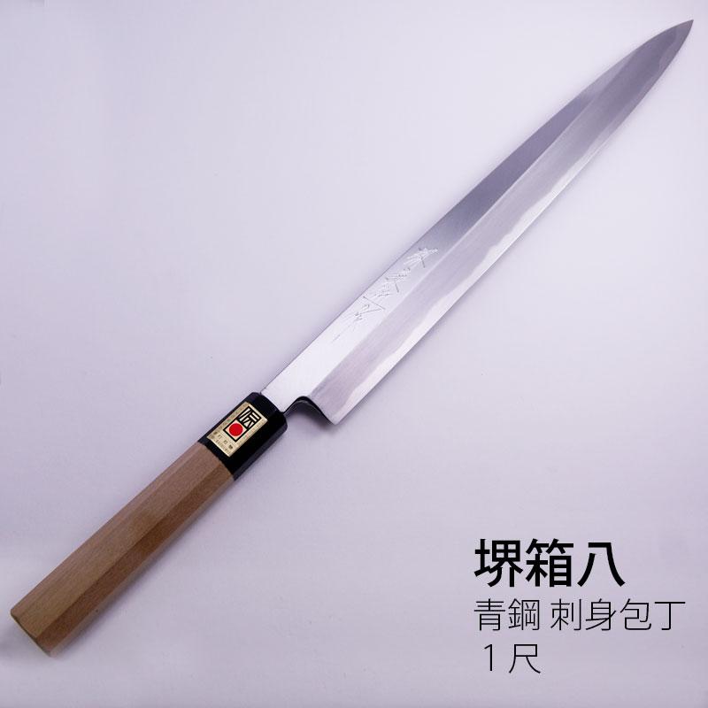 堺箱八 正夫 尺 青銅 刃渡り29.3cm 刺身包丁 柳刃包丁