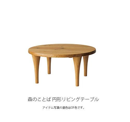 森のことば 飛騨産業 リビングテーブル センターテーブル 丸型テーブル 円形 ナラ材 ホワイトオーク キツツキ オイル塗装 85x85cm 高さ39.5cm SN110H