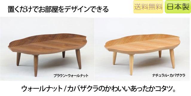 国産コタツ 家具調こたつ リーフ型 ウォールナット カバザクラ 幅120cm 幅150cm 日本製