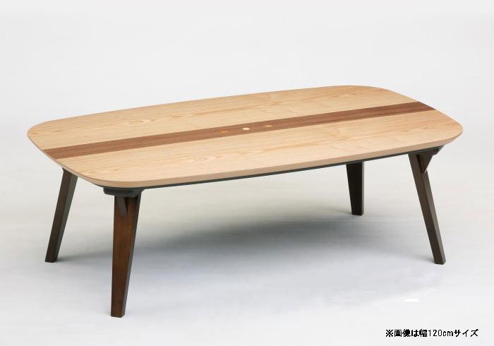 家具調コタツ 90 x 90cmサイズ・105 x 65cmサイズ・120 x 70cmサイズの3タイプから選べるこたつ「モード」【日本製】