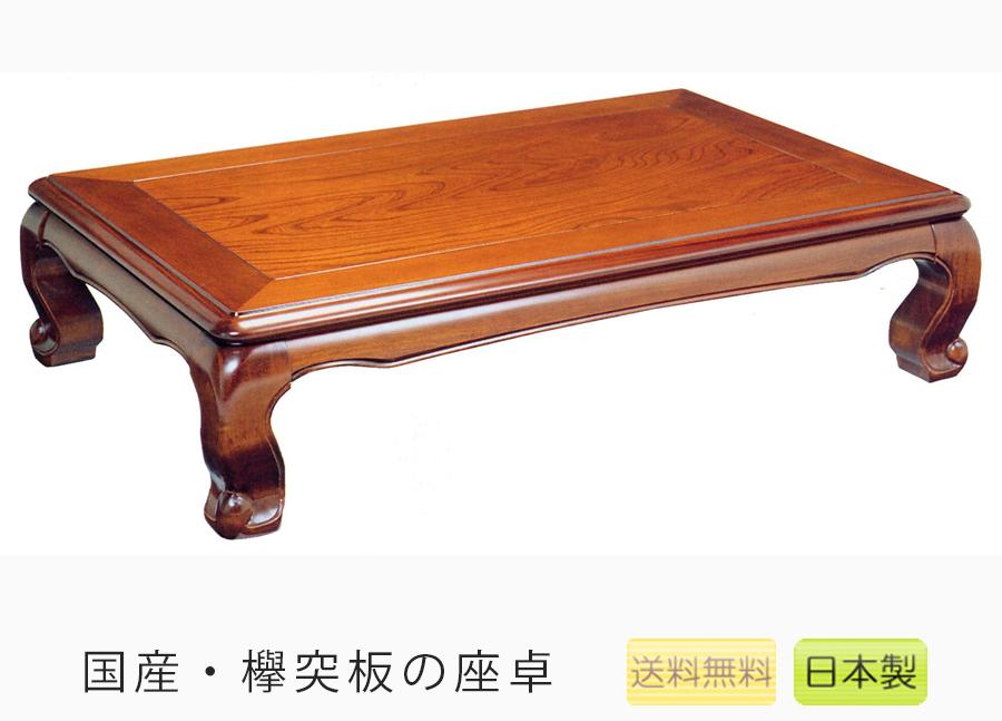 欅(ケヤキ)突き板ネジ止め脚の和座卓木製,日本製の座敷机/座卓/和風のリビングテーブル/民芸調のセンターテーブル/長方形テーブル/木製テーブル|135cm|150cm/真澄