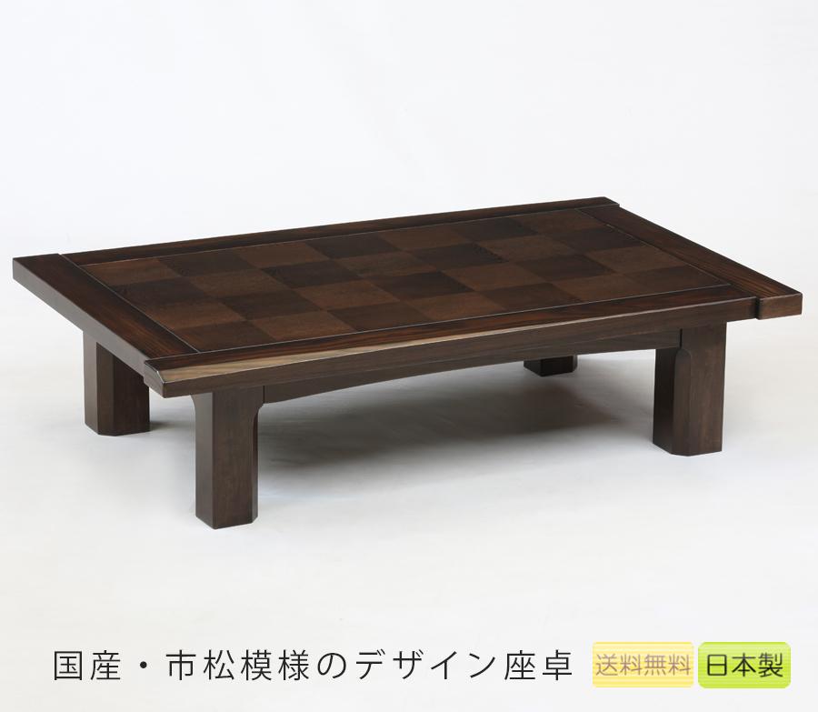 本物の タモ突き板縁が無垢材のデザイン座卓木製,日本製の座敷机/座卓/和風のリビングテーブル/民芸調のセンターテーブル/長方形テーブル/市松模様の木製テーブル|135x85|150x85|正倉院, 郡家町:f02dd470 --- plateau.ru