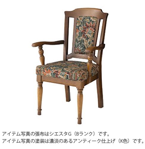 飛騨産業 穂高 チェア アームチェア 肘掛椅子 布座チェア ホワイトオーク HK212A