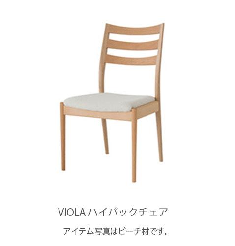 飛騨産業 VIOLA viola ヴィオラ ダイニングチェア 椅子 ハイバックチェア 国産 布座 ビーチ ブナ ナラ ホワイトオーク ウォールナット 無垢材 WN240 WB240 WT240