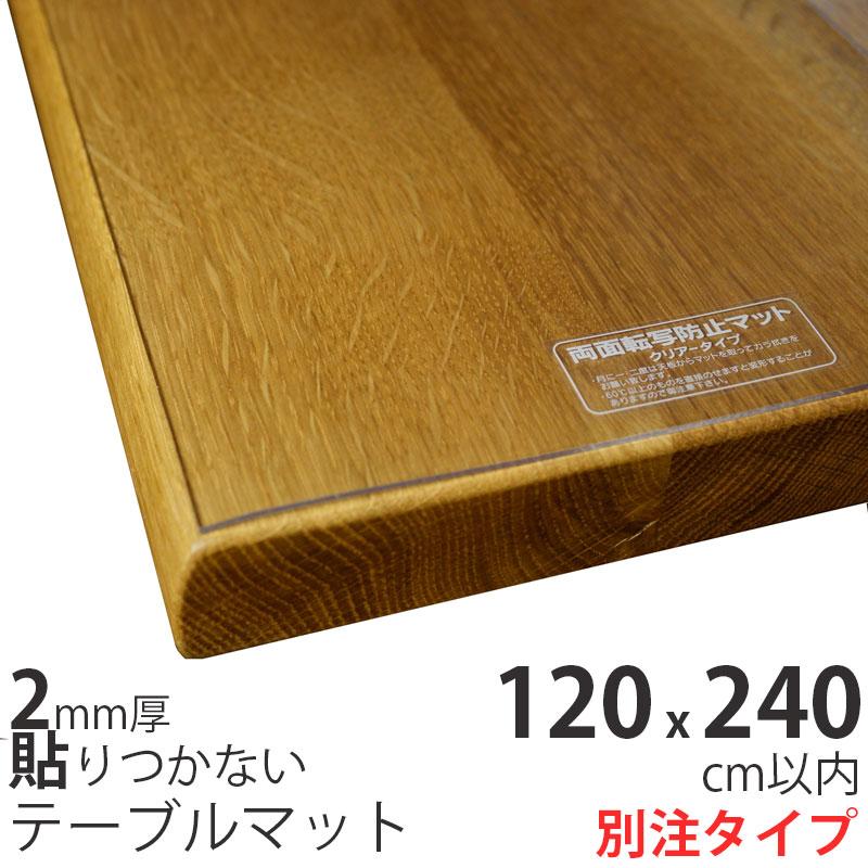 120x240cm以内 テーブルマット オーダータイプ 厚さ2mm 3mm 貼りつかない 透明 クリアー 非密着 ビニールマット