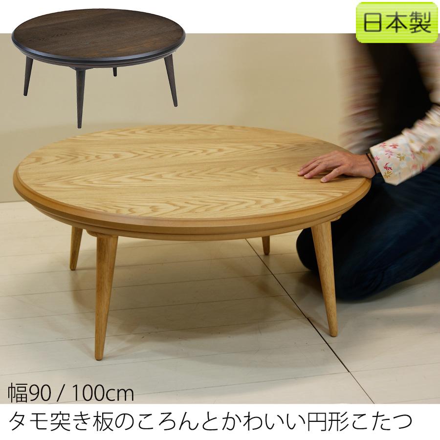 円形コタツ 家具調コタツ 暖卓 タモ材 ナチュラル ブラウン 80円形 90円形