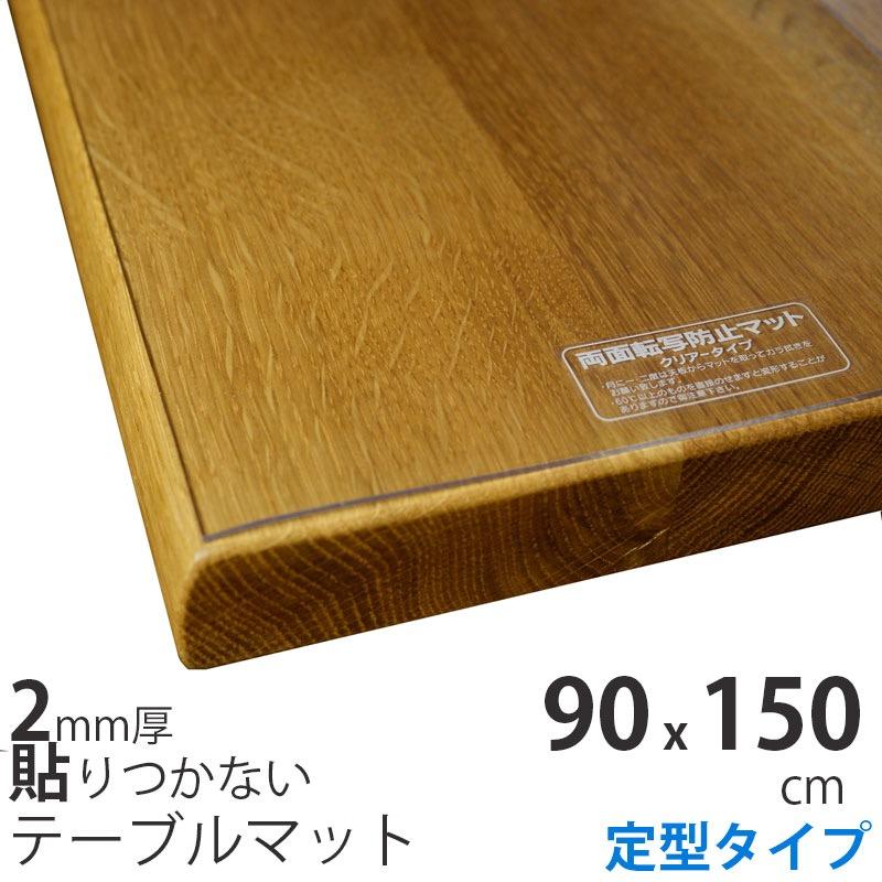 90x150cm 定型 テーブルクロス ビニール テーブルマット 2mm厚 無垢材・ガラステーブル用 非転写加工 テーブルクロス 透明 クリア ビニールマット ビニールクロス デスクマット テーブルカバー テーブル保護 傷防止