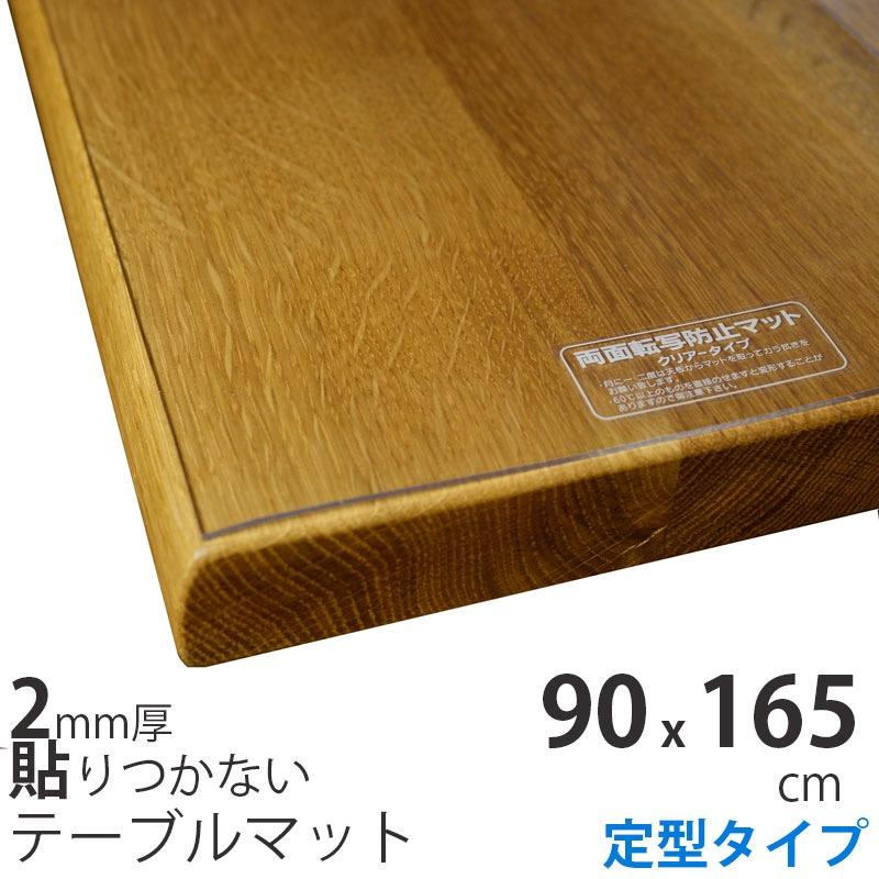 90x165cm 定型 テーブルクロス ビニール テーブルマット 2mm厚 無垢材・ガラステーブル用 非転写加工 テーブルクロス 透明 クリア ビニールマット ビニールクロス デスクマット テーブルカバー テーブル保護 傷防止