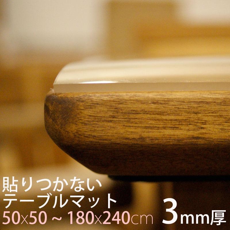 90x180cm以内 テーブルマット オーダータイプ 厚さ2mm 3mm 貼りつかない 透明 クリアー 非密着 ビニールマット