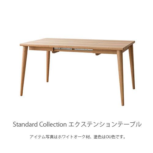 飛騨産業 エクステンションテーブル ダイニングテーブル 伸長式テーブル テーブル ビーチ ブナ ナラ ホワイトオーク ウォールナット 幅85cm 140cm 無垢材 国産 SD394N SD394B SD394U standard collection スタンダードコレクション