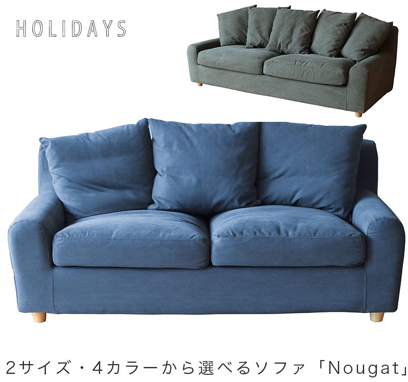 ソファ 2人掛け 3人掛け ファブリック nougat ヌガー holidays ホリデイズ nora ノラ