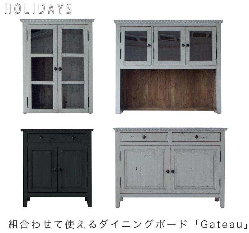 カウンター キッチンボード キャビネット 食器棚 幅80cm 幅122cm gateau ガトー holidays ホリデイズ nora ノラ