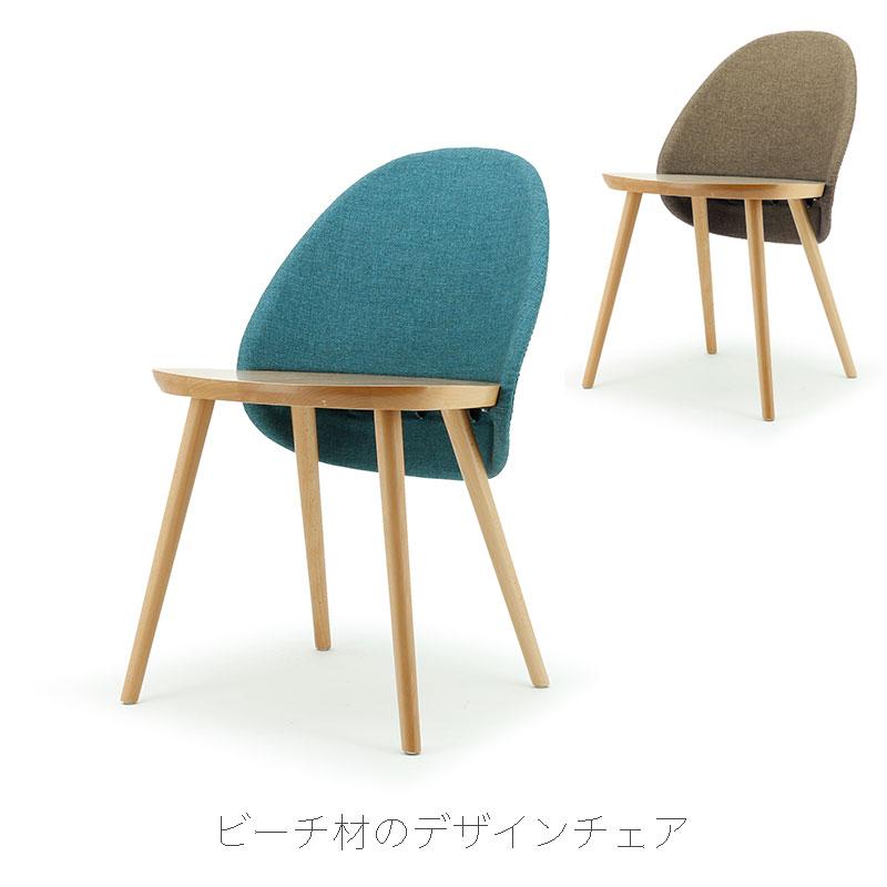 肘付き / 肘無し チェア ダイニングチェア 食卓椅子 Bianca ビアンカ comfy コンフィ