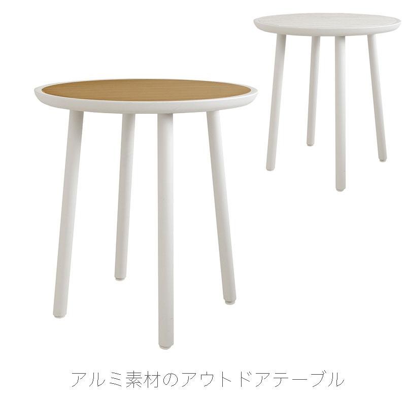 屋外用テーブル ガーデンテーブル Ocarina オカリナ