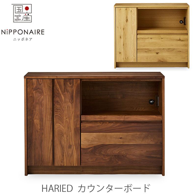 カウンターボード Haried ハリエド NIPPONAIRE ニッポネア 日本製