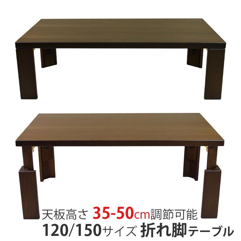 超軽量 折れ脚テーブル 折り畳み座卓 リビングテーブル 天板高さ調節 ウォールナット材 幅120cm 幅150cm 日本製 ラルゴ