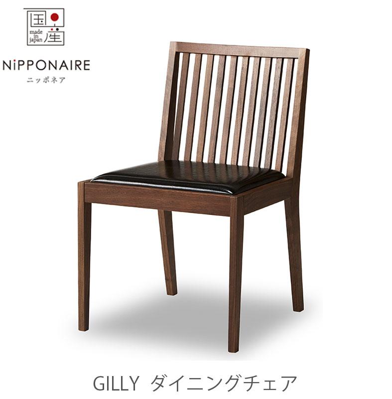 ダイニングチェア Gilly ギリー NIPPONAIRE ニッポネア 日本製