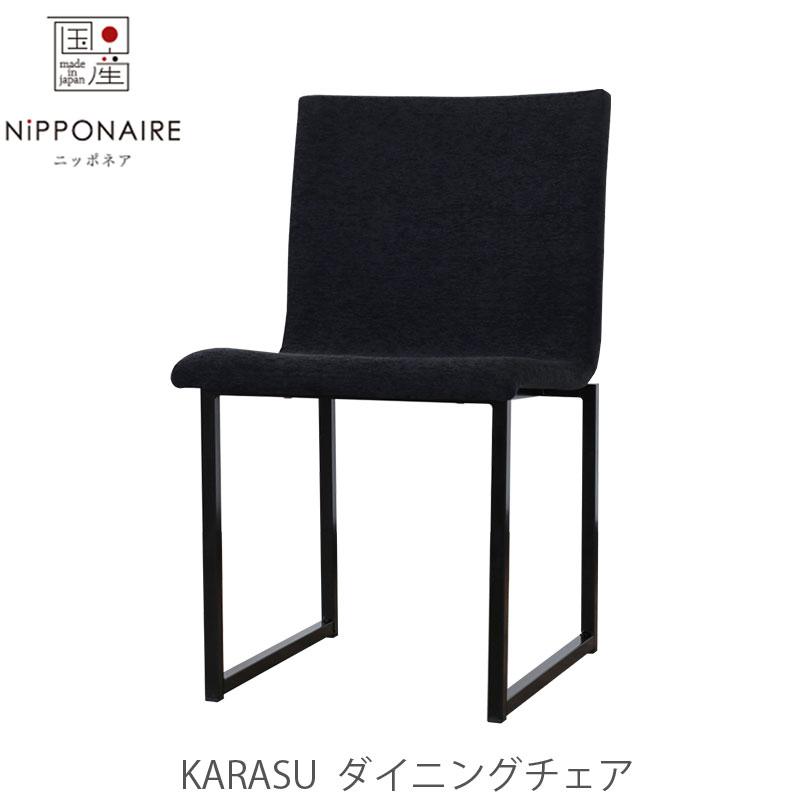 ダイニングチェア Karasu カラス NIPPONAIRE ニッポネア 日本製