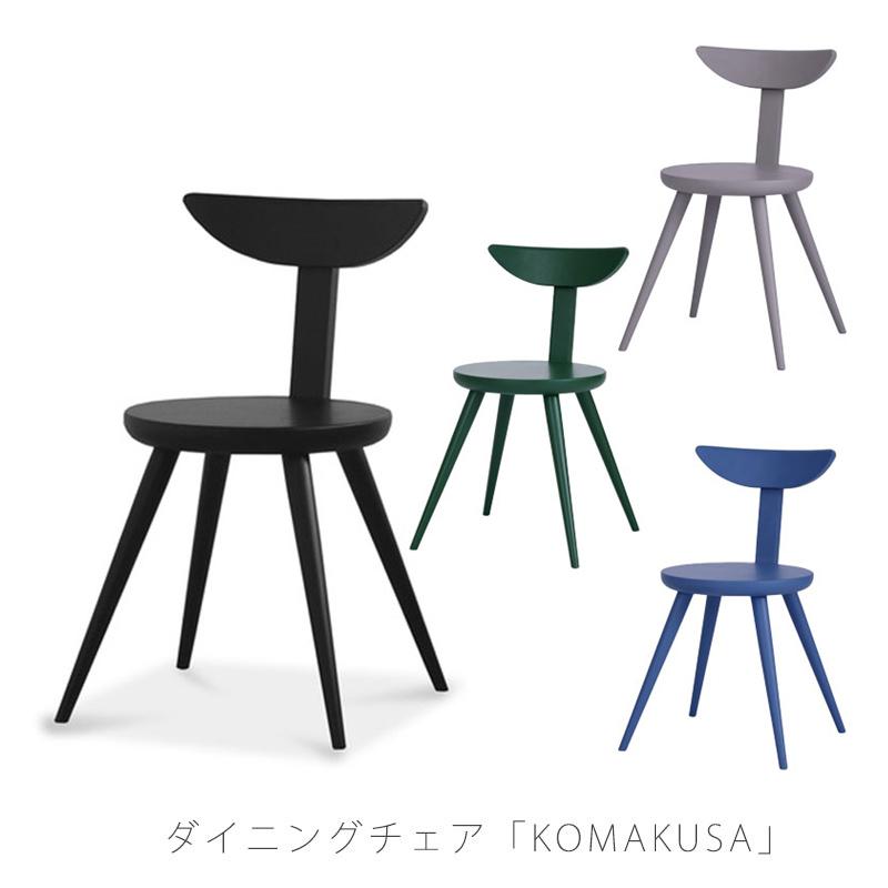 ダイニングチェア Komakusa コマクサ NIPPONAIRE ニッポネア 日本製