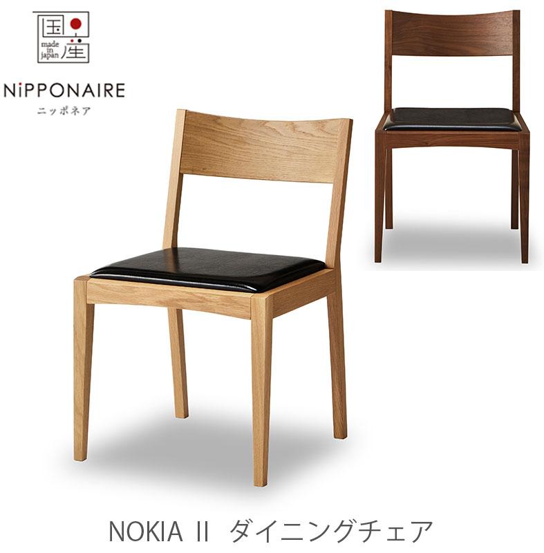 ダイニングチェア Nokia II ノキア NIPPONAIRE ニッポネア 日本製