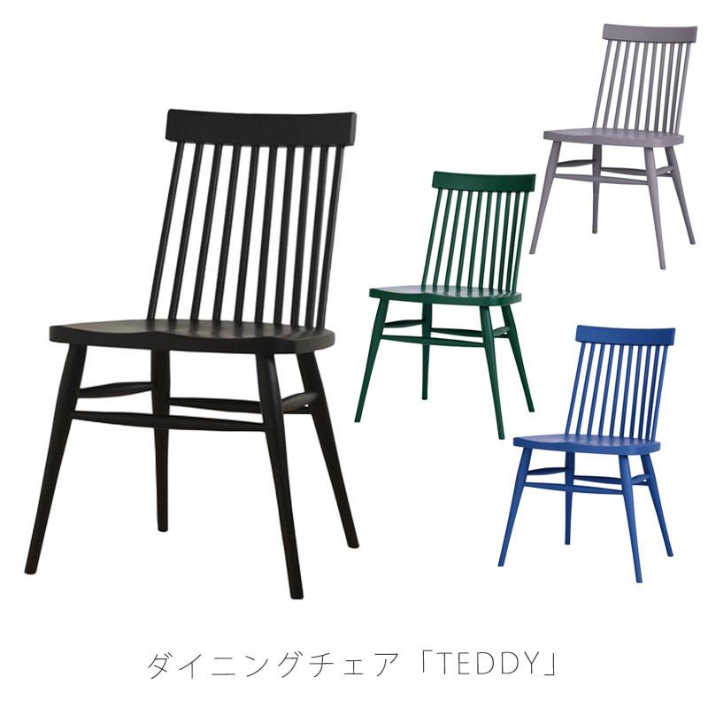 ダイニングチェア Teddy II テディ NIPPONAIRE ニッポネア 日本製