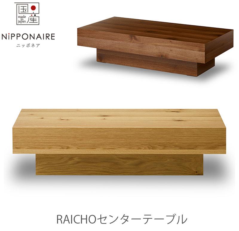 センターテーブル Raichoライチョウ NIPPONAIRE ニッポネア 日本製