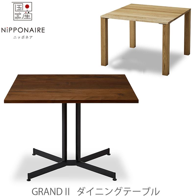 ダイニングテーブル Grand II グランド NIPPONAIRE ニッポネア 日本製