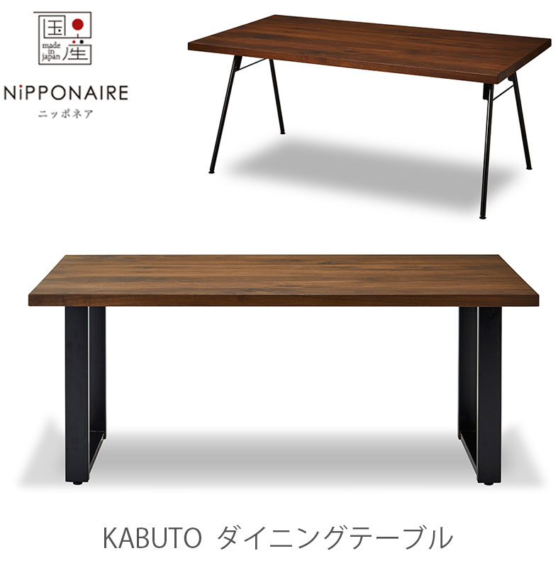 テーブル ダイニングテーブル 食卓机 Kabuto カブト NIPPONAIRE ニッポネア 日本製