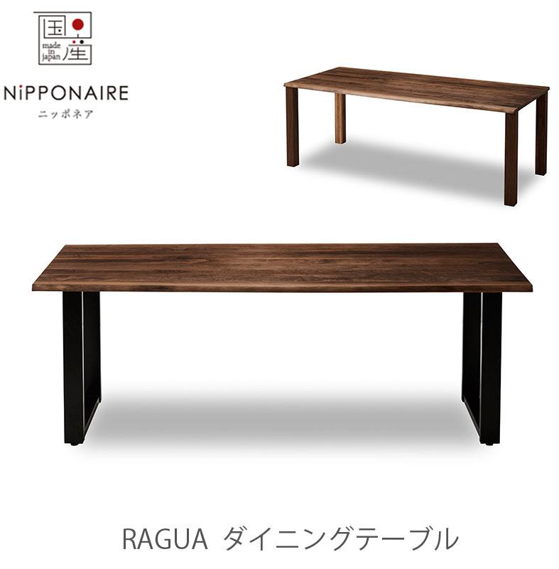 ダイニングテーブル Ragua ラグア NIPPONAIRE ニッポネア 日本製