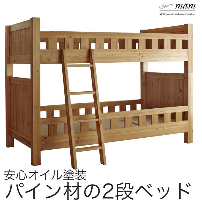 MAM / mimosa(ミモサ) 2段ベッド 子供用ベッド パイン材 ブラウン色