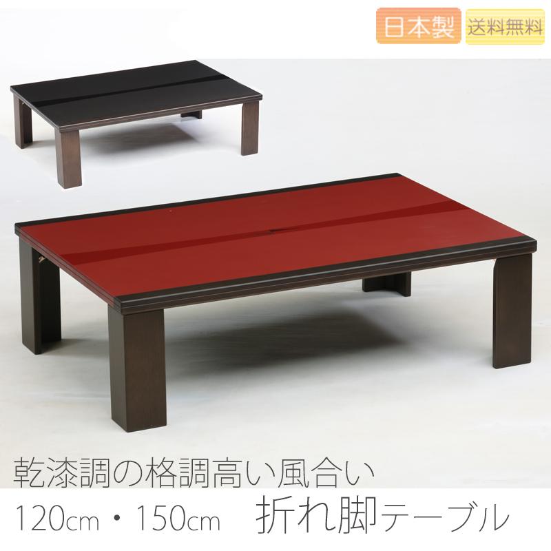 国産折れ脚テーブル リビングテーブル センターテーブル 2カラー・2サイズ 軽量 折りたたみ 座卓 国産 日本製