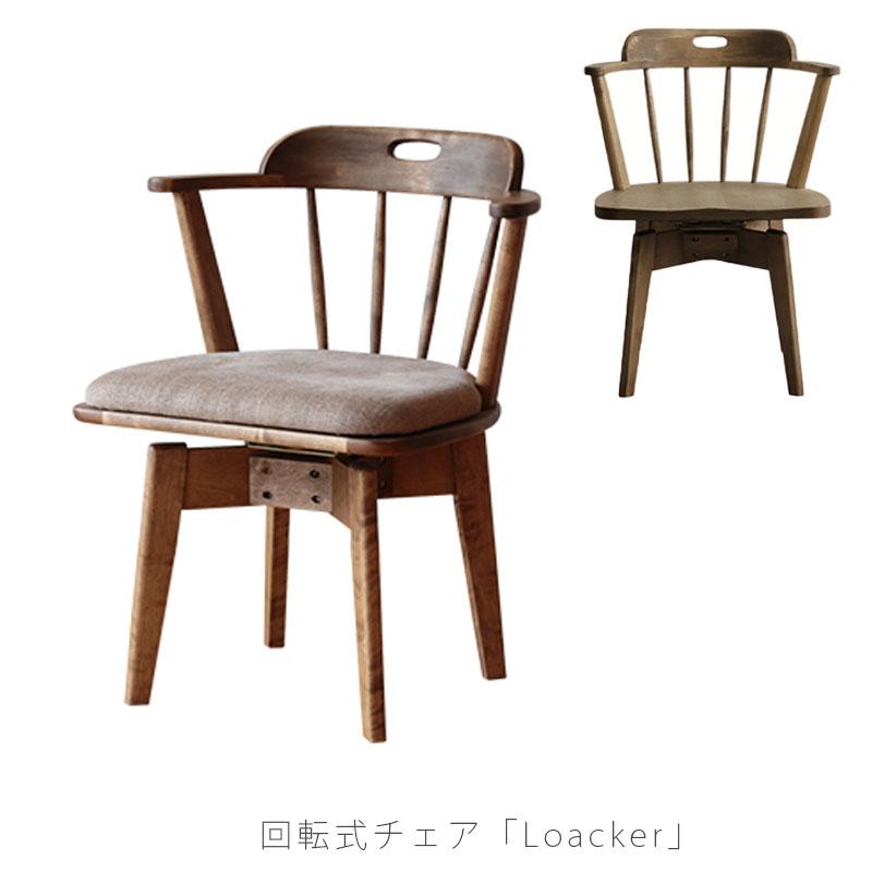 出入りしやすい回転式チェア ダイニングチェア スピンチェア 回転チェア 回転椅子 贈与 椅子 イス 蔵 木製 ナチュラル 北欧 spin ローカー chair Loacker and アンジー nora g ノラ