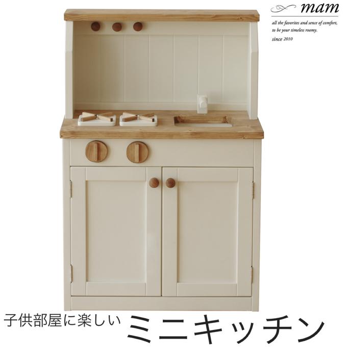 カントリーな雰囲気あふれるパイン材の家具シリーズです。オイル塗装と水性塗料で仕上げているので、使うほどに使用感が出て愛着がわきます。 パイン材のミニキッチン 子供用キッチン ままごとキッチン 子供部屋に MAM / cloves(クローブ)