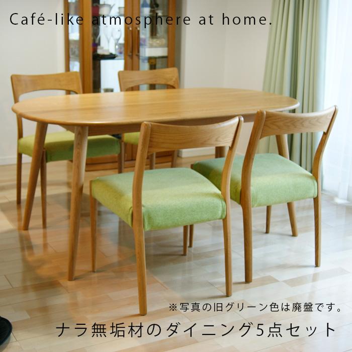 ナラ無垢材・楕円形のダイニングテーブル5点セット クローバーSX