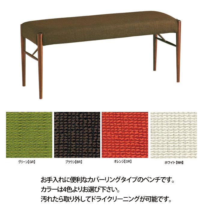 スローライフベンチ。選べる4色のカバーリングベンチ。