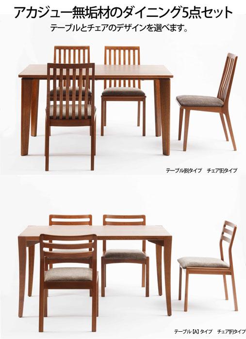 エボックス幅130cmテーブル・カバーリングチェアの5点セット。テーブルは2種・チェアは3種から選べます。