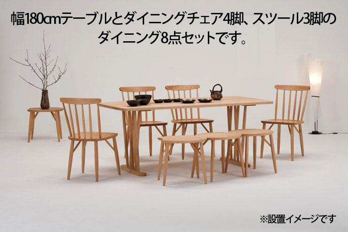 楓の森シリーズ・幅180cmテーブル・チェア4脚・スツール3脚の8点セット。テーブルの天板・脚の形状を選べます。