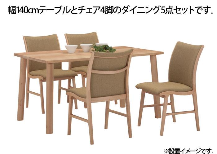 楓の森シリーズ・幅140cmテーブル・チェア4脚の5点セット。テーブルの天板・脚の形状を選べます。