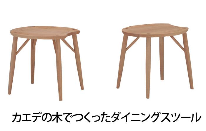 楓の森シリーズ・幅48cmスツール。テーブルとのセット販売もございます。