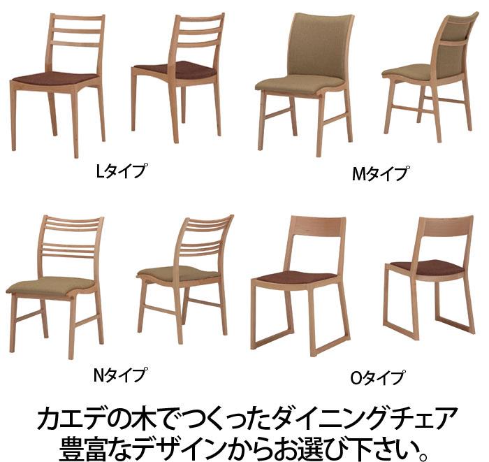 楓の森シリーズ・幅48cmチェア2脚セット。テーブルとのセット販売もございます。