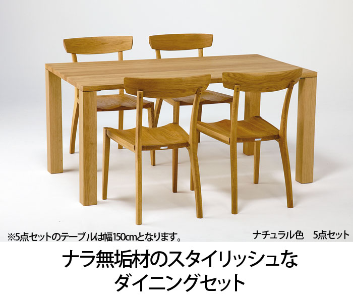 ナラ無垢材のダイニング5点セット/7点セット 木製 オーク材/北欧/ダイニングテーブルセット/食卓セット/食卓テーブルセット/カフェダイニング/長方形テーブルの4人掛け/6人掛けダイニングセット/板座のチェア(ダイニングチェア/スタイリスト