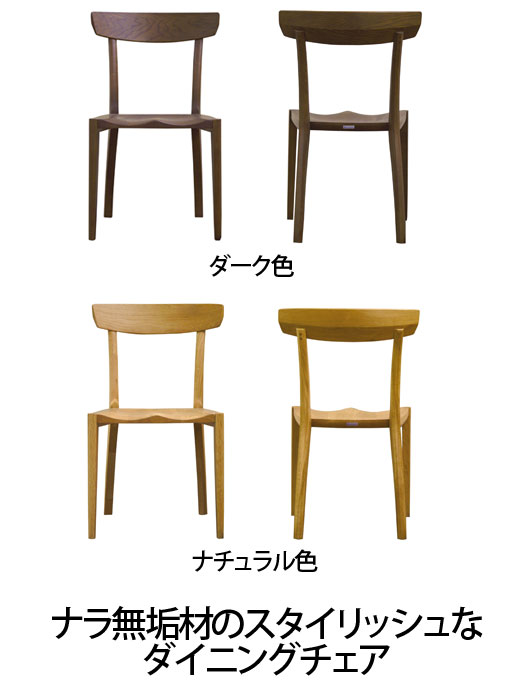 スタイリストアームレスチェア(2脚セット)・ダークとナチュラルの2色。