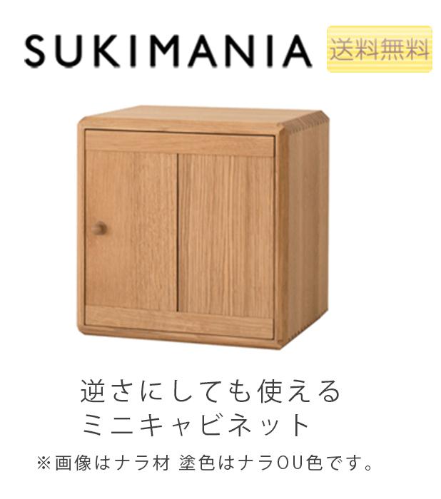 幅37.5cmミニキャビネット(CU541/SU541K/SU541N)・スキマを有効活用できる隙間収納ボックスキャビネット。モノが増えても組合わせて収納。選べるサイズと塗色「SUKIMANIA(スキマニア)」シリーズ[送料無料][正規品]