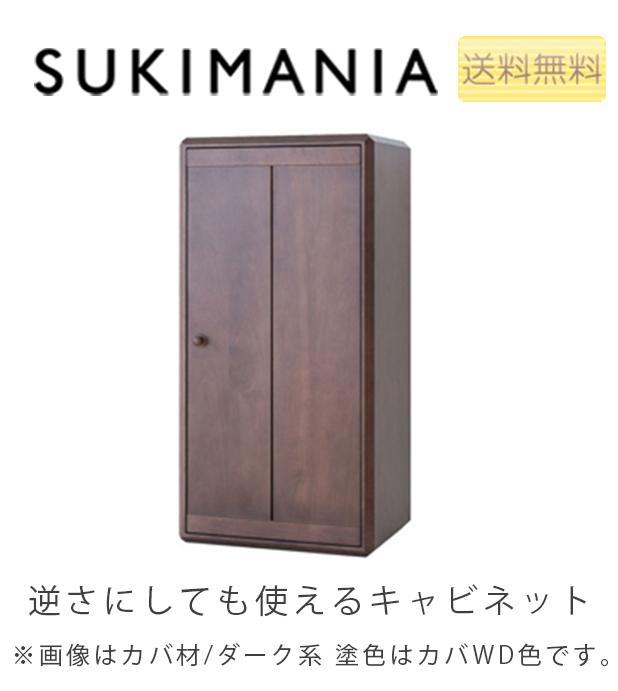 幅37.5cmキャビネット(CU542/SU542K/SU542N)・スキマを有効活用できる隙間収納扉付き収納。モノが増えても組合わせて収納。選べるサイズと塗色「SUKIMANIA(スキマニア)」シリーズ[送料無料][正規品]
