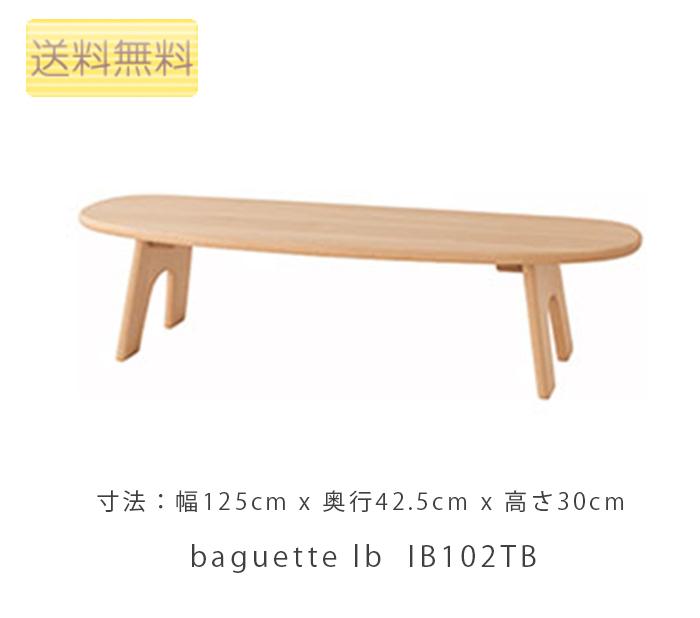 飛騨産業 baguette lb バゲットエルビー リビングテーブル センターテーブル 幅125cm ビーチ ブナ IB102TB