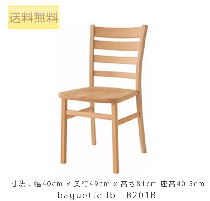 飛騨産業 baguette lb バゲットエルビー チェア ダイニングチェアー 椅子 板座 ブナ ビーチ 幅40cm lb201b