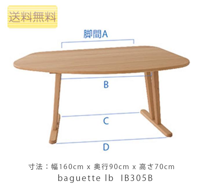 [正規品]160幅テーブル(IB305b)・座る場所によって人と人との距離が変わる、ユニークでかわいらしいテーブル。「baguette life(バゲットライフ)」がブナ材に生まれ変わった「baguette ib」シリーズ